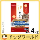 ジェーピースタイル 和の究み トータルボディケア 猫用 1〜6歳までの成猫用 2.5kg (小分け250g×10パック入) ★キャ…