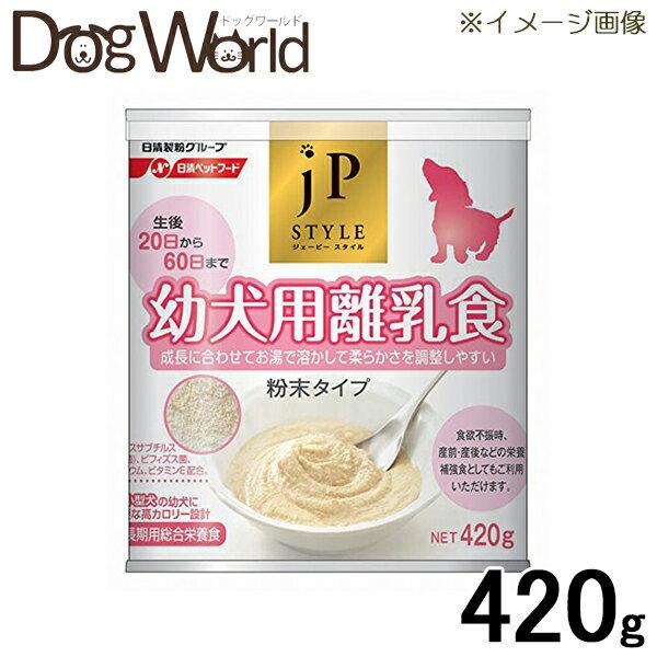 ジェーピースタイル 幼犬用離乳食 420g 【粉末タイプ】 ★キャンペーン★