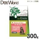 アボ・ダーム キャットフード サーモン&ツナ 300g[賞味:2020/3]