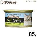 アボ・ダーム キャットフード キャットセレクトカット ツナ&カニ缶 85g