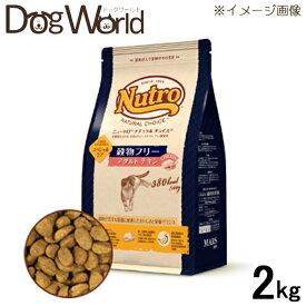 ニュートロ ナチュラル チョイス キャット 穀物フリー アダルト チキン 2kg