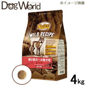 ニュートロ ワイルドレシピ 超小型犬〜小型犬用 成犬用 ビーフ 4kg