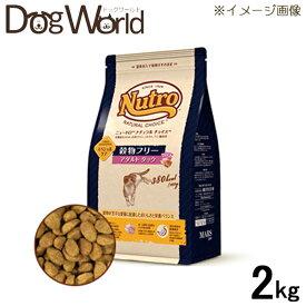 ニュートロ ナチュラルチョイス キャット 穀物フリー アダルト ダック 2kg