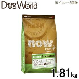 ナウフレッシュ(NOW FRESH) 猫用 グレインフリー キトン 1.81kg[賞味:2020/3]
