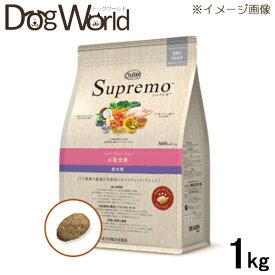 ニュートロ シュプレモ 小型犬用 成犬用 1kg[賞味:2021/12]