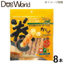 シーズイシハラ NEO ササミ巻きクッキーチーズ入り 8本 【ドッグフード(間食)】 ★キャンペーン★