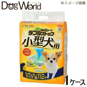 クリーンワン消臭炭シートダブルストップ小型犬用レギュラー1ケース(112枚×4袋)[送料込][同梱不可]