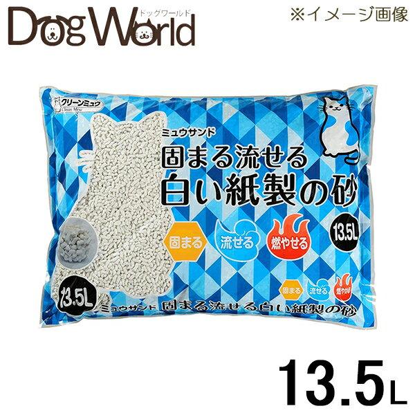 シーズイシハラ クリーンミュウ ミュウサンド 固まる流せる白い紙製の砂 13.5L [猫砂] ※お一人様 2個まで