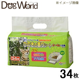 シーズイシハラ クリーンミュウ 猫のシステムトイレ用 ひのきの香りシート 34枚 ※お一人様4個まで
