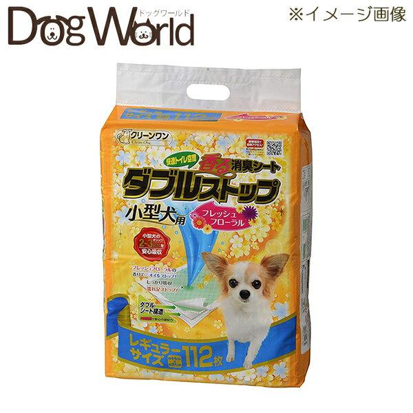 シーズイシハラ 香る消臭シート ダブルストップ小型犬用 フレッシュフローラルの香り レギュラー 112枚 【ペットシート】