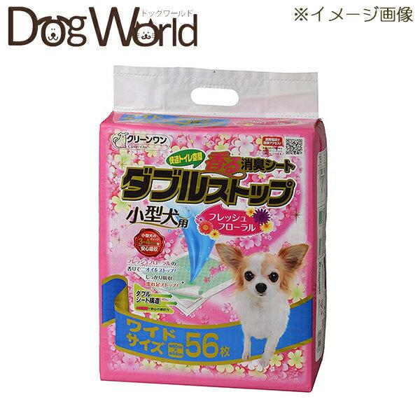シーズイシハラ 香る消臭シート ダブルストップ小型犬用 フレッシュフローラルの香り ワイド 56枚 【ペットシート】