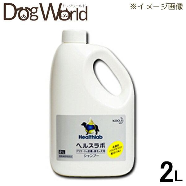 花王 ヘルスラボシャンプー 2L 【犬用シャンプー】