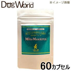 マイトマックス・スーパー 小型犬・猫用 60カプセル