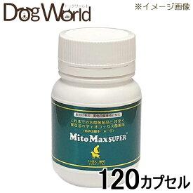 マイトマックス・スーパー 小型犬・猫用 120カプセル