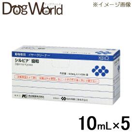 共立製薬 シルピナ 10mL×5本 【犬・猫用スキンケア】 【イヤークリーナー】