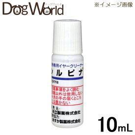 共立製薬 シルピナ 10mL 【犬・猫用スキンケア】 【イヤークリーナー】