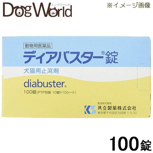 共立製薬 ディアバスター錠 100錠(10錠×10シート) 【消化器用薬】