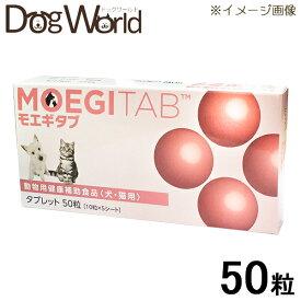 モエギタブ 犬・猫用 50粒(10粒×5シート)