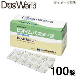 共立製薬犬猫用整腸剤ビオイムバスター錠100錠