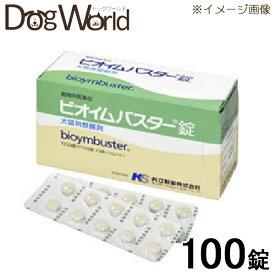 ビオイムバスター錠 犬猫用 100錠