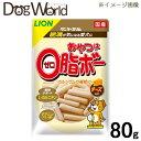 ライオン 犬用おやつ 0脂ボー クッキータイプ チーズ入り 80g