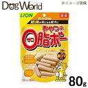 ライオン 犬用おやつ 0脂ボー クッキータイプ 黒ゴマ入り 80g