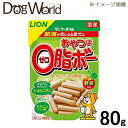 ライオン 犬用おやつ 0脂ボー クッキータイプ 野菜入り 80g