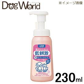 ライオン ペットキレイ 顔まわりも洗える泡リンスインシャンプー 子犬・子猫用 本体 230ml