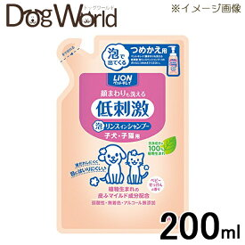 ライオン ペットキレイ 顔まわりも洗える泡リンスインシャンプー 子犬・子猫用 つめかえ用 200ml
