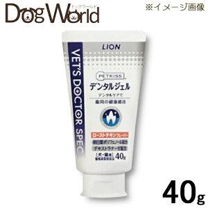 ライオン PETKISS ベッツドクタースペック デンタルジェル ローストチキンフレーバー 犬・猫用 40g