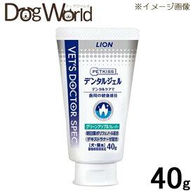 ライオン PETKISS ベッツドクタースペック デンタルジェル グリーンアップルフレーバー 犬・猫用 40g