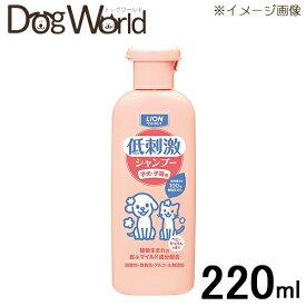 ライオン ペットキレイ 低刺激シャンプー 子犬・子猫用 220ml