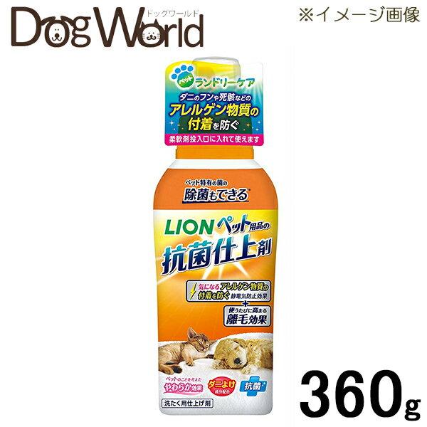 ライオン ペット用品の抗菌仕上剤 本体 360g