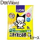 ライオン ニオイをとる砂 5L×4[猫砂セット販売][同梱不可][送料無料]