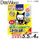 ライオン ニオイをとる砂 5.5L×4袋 [猫砂] [猫砂セット販売] [同梱不可] [送料無料] [10%増量・数量限定品]