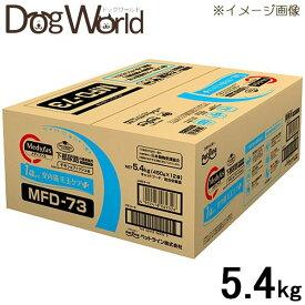 メディファス 室内猫 毛玉ケアプラス 1歳から チキン&フィッシュ味 5.4kg [同梱不可] [送料無料]