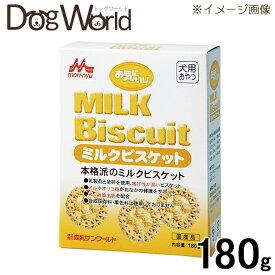 森乳サンワールド 犬用おやつ お気にいり ミルクビスケット 180g