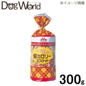 森乳サンワールド 犬用おやつ お気にいり 低カロリー ビスケット 300g
