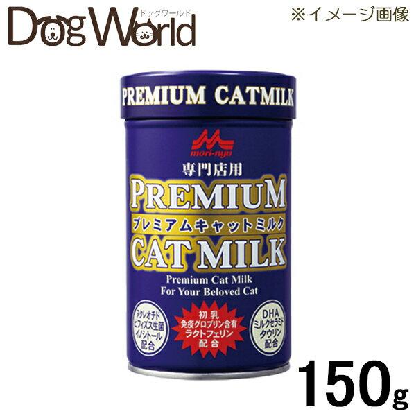 森乳サンワールド ワンラック プレミアムキャットミルク 150g