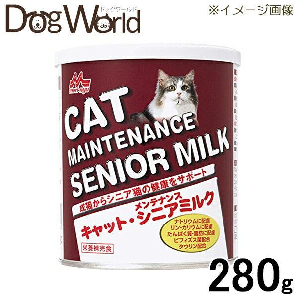 森乳サンワールド キャット メンテナンス シニアミルク 成猫用 シニア猫用 280g