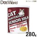森乳サンワールド キャット メンテナンス シニアミルク 成猫用 シニア猫用 280g[賞味:2021/4]