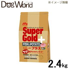 森乳 スーパーゴールド フィッシュ&ポテト プラス 関節の健康に配慮 2.4kg