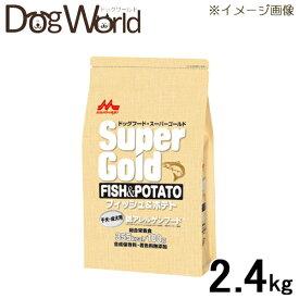森乳 スーパーゴールド フィッシュ&ポテト 子犬・成犬用 低アレルゲンフード 2.4kg