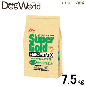 森乳 スーパーゴールド フィッシュ&ポテト シニアライト シニア犬用 低アレルゲンフード 7.5kg