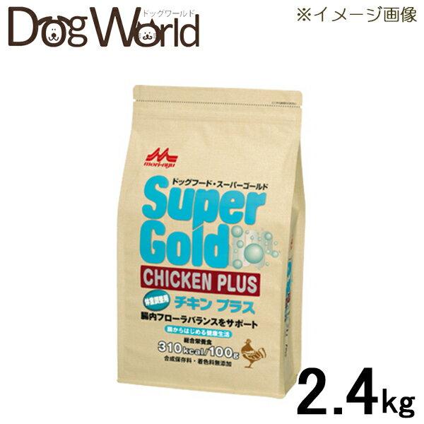 スーパーゴールド チキンプラス 体重調整用 2.4kg 【森乳サンワールド・ドッグフード】