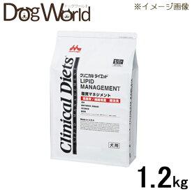森乳サンワールド 犬用 療法食 クリニカルダイエット 脂質マネジメント 1.2kg