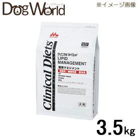 【1日はエントリー&3点以上購入でP5倍!】森乳サンワールド 犬用 療法食 クリニカルダイエット 脂質マネジメント 3.5kg