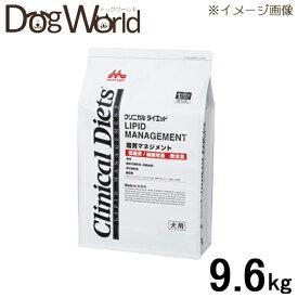 【1日はエントリー&3点以上購入でP5倍!】森乳サンワールド 犬用 療法食 クリニカルダイエット 脂質マネジメント 9.6kg