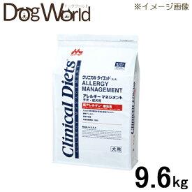 森乳サンワールド 犬用 療法食 クリニカルダイエット アレルギーマネジメント 子犬・成犬用 9.6kg