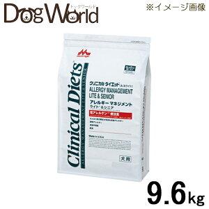 森乳サンワールド犬用療法食クリニカルダイエットアレルギーマネジメントライト&シニア9.6kg